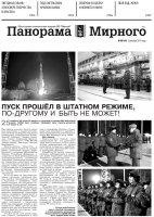 Газета «Панорама Мирного» № 48 (456) от 05 декабря 2019 года