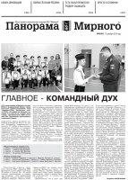 Газета «Панорама Мирного» № 49 (457) от 12 декабря 2019 года