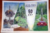 60 лет на страже мира