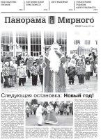 Газета «Панорама Мирного» № 50 (458) от 19 декабря 2019 года