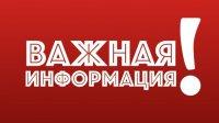 Уважаемые работодатели и председатели профсоюзных комитетов!