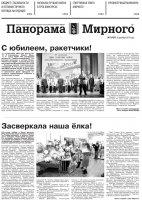 Газета «Панорама Мирного» № 51 (459) от 26 декабря 2019 года