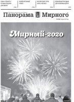 Газета «Панорама Мирного» № 01 (460) от 09 января 2020 года