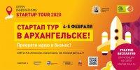 В Архангельской области десятки инновационных проектов выступят на StartupTour Фонда «Сколково»