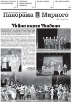 Газета «Панорама Мирного» № 02 (461) от 16 января 2020 года