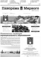 Газета «Панорама Мирного» № 04 (463) от 30 января 2020 года