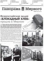 Газета «Панорама Мирного» № 05 (464) от 06 февраля 2020 года