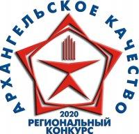 23-й конкурс «Архангельское качество – 2020»