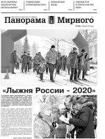 Газета «Панорама Мирного» № 07 (466) от 20 февраля 2020 года