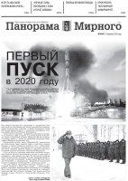 Газета «Панорама Мирного» № 08 (467) от 27 февраля 2020 года