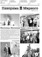Газета «Панорама Мирного» № 09 (468) от 05 марта 2020 года