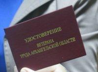 Присвоение звания «Ветеран труда Архангельской области»
