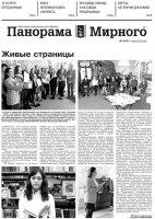 Газета «Панорама Мирного» № 11 (470) от 19 марта 2020 года