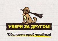 Не позорьте свою собаку - убирайте за ней!