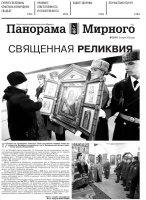Газета «Панорама Мирного» № 12 (471) от 26 марта 2020 года