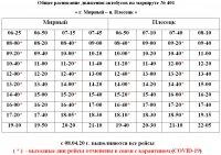 Общее расписание движения автобусов на маршруте № 401