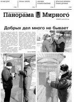 Газета «Панорама Мирного» № 13 (472) от 02 апреля 2020 года