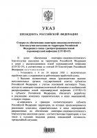 Разъяснения для работников и работодателей по порядку работы во время действия указа Президента №239 от 2.04.2020 г.