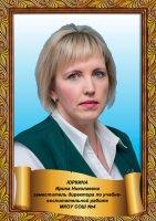 Ирина Николаевна Юркина