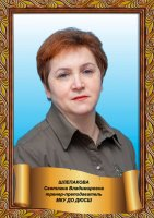 Светлана Владимировна Шлепакова