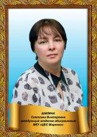 Светлана Викторовна Шилина
