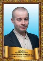 Юрий Анатольевич Третьяков