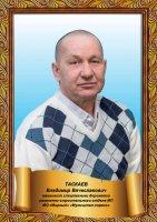 Владимир Вячеславович Таскаев