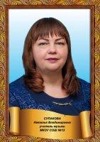 Наталья Владимировна Супакова