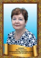 Вера Георгиевна Сорвина