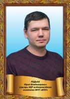 Юрий Владимирович Редька