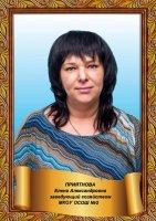 Елена Александровна Приятнова