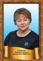 Анна Вячеславовна Кузнецова