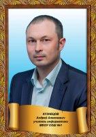 Андрей Алексеевич Кузнецов
