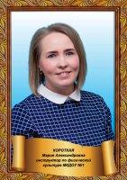 Мария Александровна Короткая