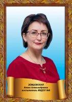 Елена Александровна Земцовская