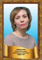 Елена Евгеньевна Емельянова