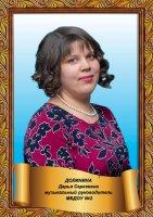 Дарья Сергеевна Долинина