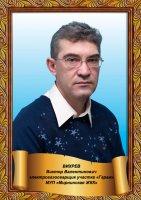 Виктор Валентинович Вихрев