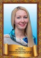 Вера Сергеевна Гораль