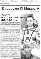 Газета «Панорама Мирного» № 15 (474) от 16 апреля 2020 года