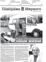 Газета «Панорама Мирного» № 16 (475) от 23 апреля 2020 года