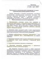РЕКОМЕНДАЦИИ ПО ОРГАНИЗАЦИИ РАБОТЫ ПРЕДПРИЯТИЙ В УСЛОВИЯХ СОХРАНЕНИЯ РИСКОВ РАСПРОСТРАНЕНИЯ COVID-19