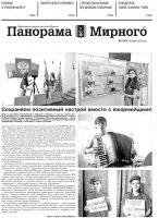 Газета «Панорама Мирного» № 17 (476) от 30 апреля 2020 года