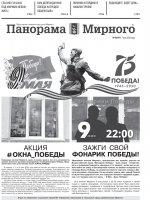 Газета «Панорама Мирного» № 18 (477) от 7 мая 2020 года