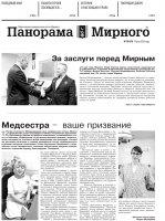 Газета «Панорама Мирного» № 19 (478) от 14 мая 2020 года