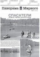 Газета «Панорама Мирного» № 20 (479) от 21 мая 2020 года