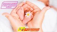 О внесении изменений в порядок назначения ежемесячной выплаты в связи  с рождением (усыновлением) первого ребенка