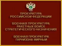 В Санкт-Петербурге по постановлению военного прокурора недобросовестный подрядчик оштрафован за нарушение условий государственного контракта по государственному оборонному заказу