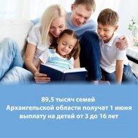 89,5 тысяч семей Архангельской области получат 1 июня выплату на детей от 3 до 16 лет