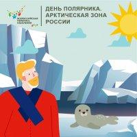 СЕВЕР, ВОЛЯ, НАДЕЖДА: ЛЮДИ И ЦИФРЫ РОССИЙСКОЙ АРКТИКИ